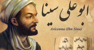 Die persischen Gedichte von Ibn Sīnā mit deutschen Übersetzungen von Hermann Ethé