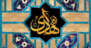 Imam Ali al-Hadi al-Naqi (a.)
