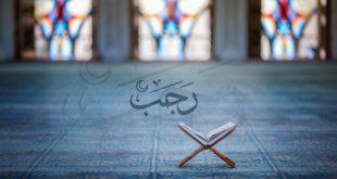 Der Monat Radschab | 7. Monat im Islamischen Kalender