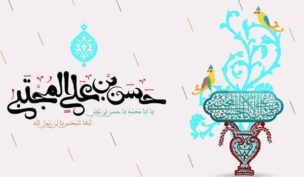 Imam Hasan ibn Ali (a.)