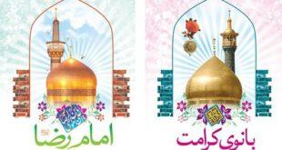 Die Dekade der Würde (دهه کرامت) | Geburtstage von Fatima Massuma und Imam Reza (a)