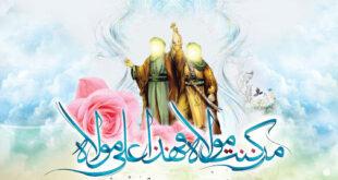 Einladung zum Online Ghadir Fest