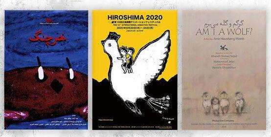 Hiroshima International Filmfestival begrüßt zwei iranische Animationen