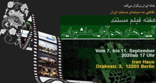 Trauerzeremonien und Klagelieder zu Aschura | Dokumentarfilmwoche | 7. – 11. September 2020 | 17 Uhr