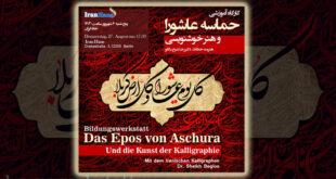 Workshop: Das Epos von Aschura und die Kunst der Kalligraphie | 27.08.2020