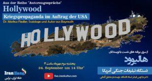 Hollywood: Kriegspropaganda im Auftrag der USA | 24.09.2020