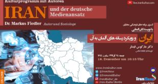 Iran und der deutsche Medienansatz mit Dr. Markus Fiedler | 18.12.2020