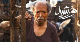 """Oscar-Hoffnung für iranischen Film """"Sun Children"""""""