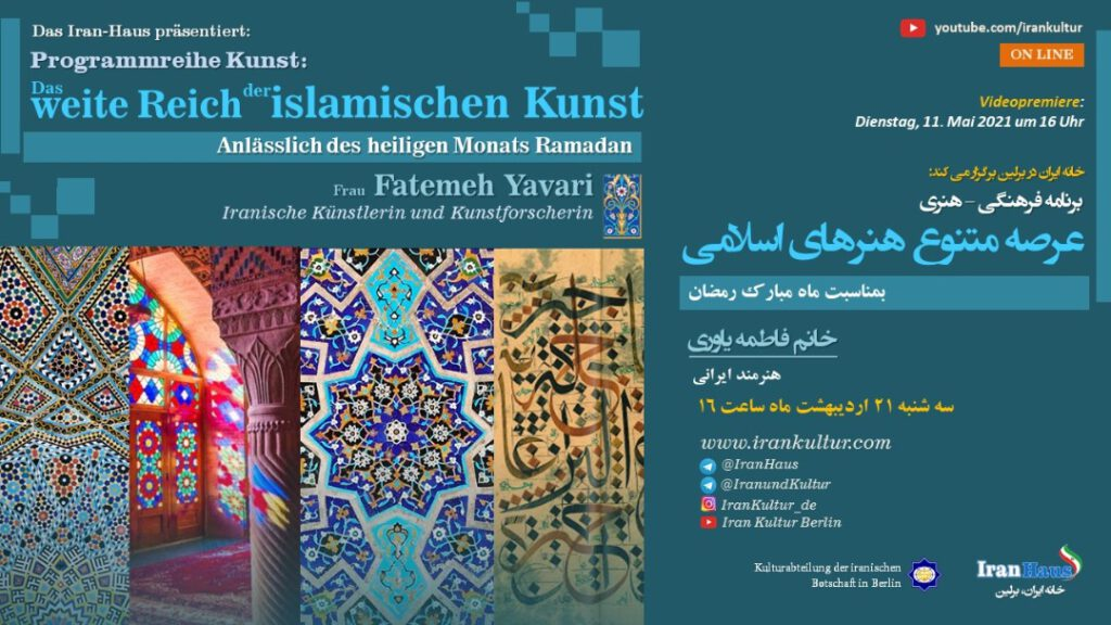 islamic art iran