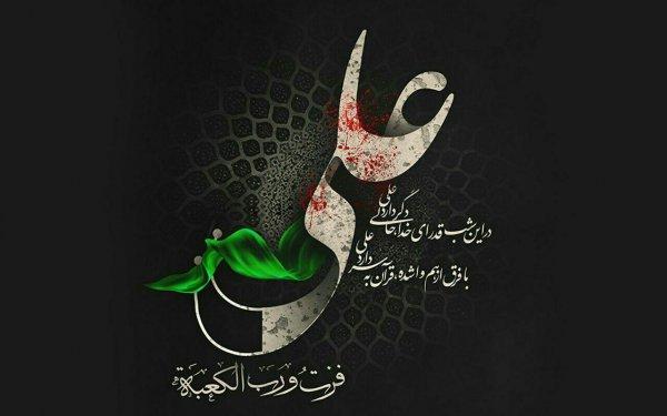 Lailat al-Qadr und Martyrium des Imam Ali