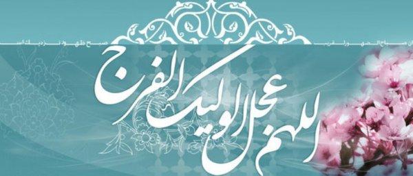 Auf den Imam zu warten ist eine konstruktive Erwartung