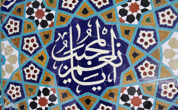 Fatima Masuma, Fatima die Reine