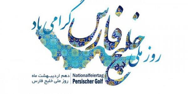 """Der Nationalfeiertag des """"Persischen Golfs"""""""