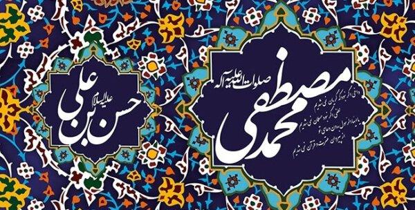 Jahrestag des Dahinscheidens des Propheten Muhammad (s) und Martyrium von Imam Hassan (a)