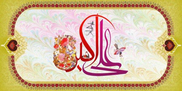 Ali Akbar und Tag der Jugend