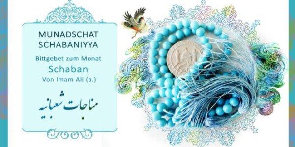 Munadschat Schabaniyya – Bittgebet zum Monat Schaban